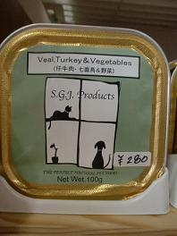 仔牛肉、七面鳥&野菜b