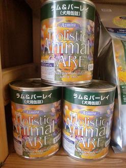 アズミラ缶詰c