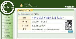 tsuhan_okebe9.jpg