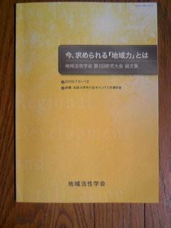 090830地域活性学会_1159~01