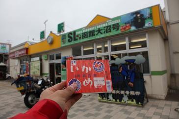 北海道2009 森駅でいか飯を