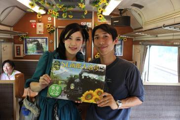 北海道2009 SL函館大沼号にて夢のひとときを