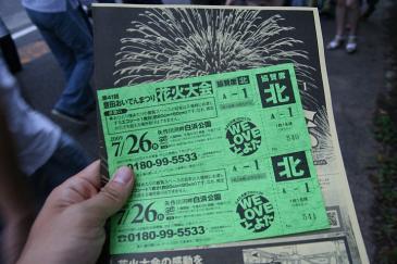 おいでんまつり2009 花火協賛席券