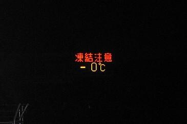 R153 電光掲示板
