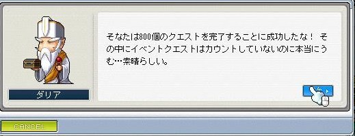 祝☆クエスト800