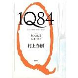 村上春樹/1Q84-BOOK2