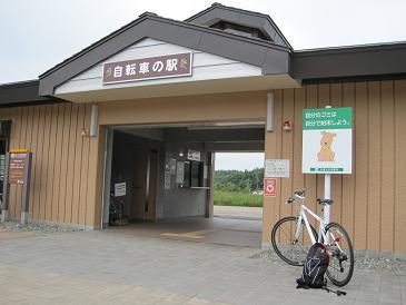 090704自転車の駅