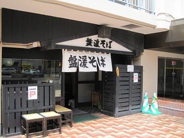 盤渓そば/店