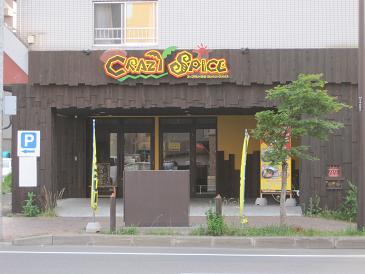 クレイジー・スパイス/店