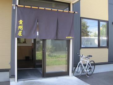 貴州屋/店