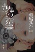 道尾秀介/鬼の跫音