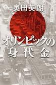 奥田英朗/オリンピックの身代金