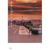 朝倉かすみ/ともしびマーケット