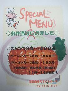 浅野農場/とんかつ弁当チラシ
