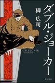 柳広司/ダブル・ジョーカー