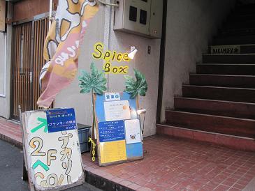 スパイスボックス/入口