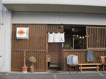 sama/店