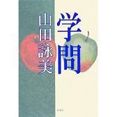山田詠美「学問」