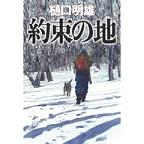 09-01樋口明雄/約束の地