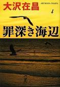 大沢在昌/罪深き海辺