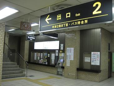 平岸駅2番出口