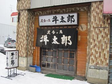 牛太郎/店
