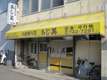 あじ萬/店