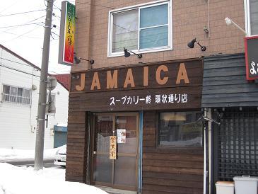 ジャマイカ/店