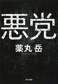 薬丸岳/悪党