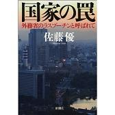 佐藤優/国家の罠