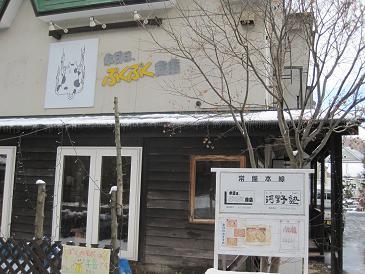 本日は、ぷくぷく商店/店