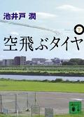池井戸潤/空飛ぶタイヤ・下