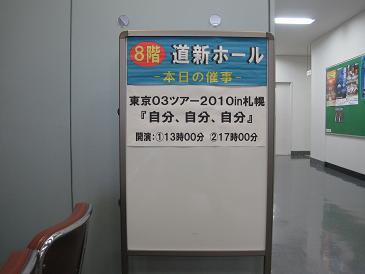 100403東京03