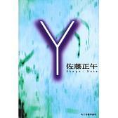 佐藤正午/Y