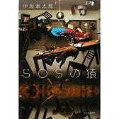伊坂幸太郎/SOSの猿