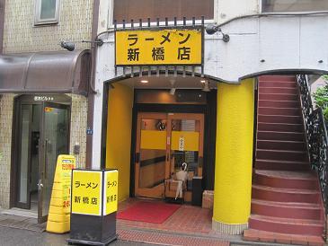 ラーメン二郎・新橋店
