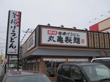 丸亀製麺札幌店