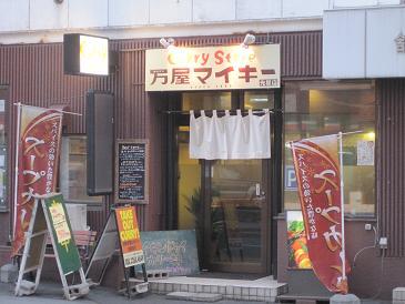 万屋マイキー/店