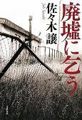 佐々木譲/廃墟に乞う
