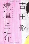 吉田修一/横道世之介