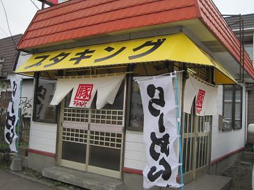 ブタキング/店