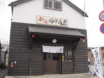 麺屋 田中商店/店