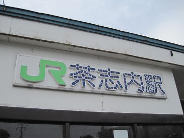 茶志内駅2