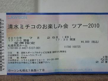 100725清水ミチコ/チケット