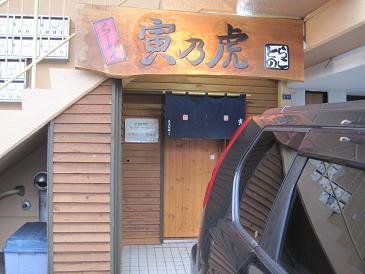 寅乃虎/店