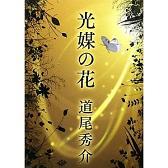 道尾秀介/光媒の花