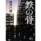 池井戸潤/鉄の骨