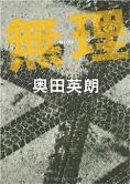 奥田英朗/無理