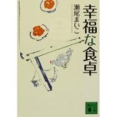 瀬尾まい子/幸福な食卓