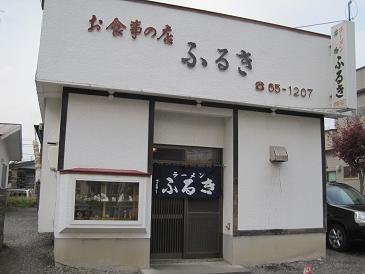ふるき/店